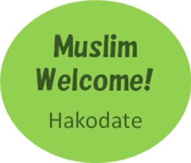 ムスリムタイトルロゴ