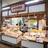 マルウ中村商店