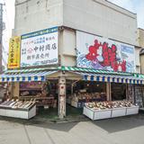 ヤマノ中村商店