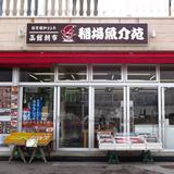 稲場魚介苑