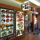 山三道下商店