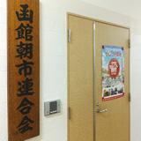 函館朝市協同組合連合会 事務局